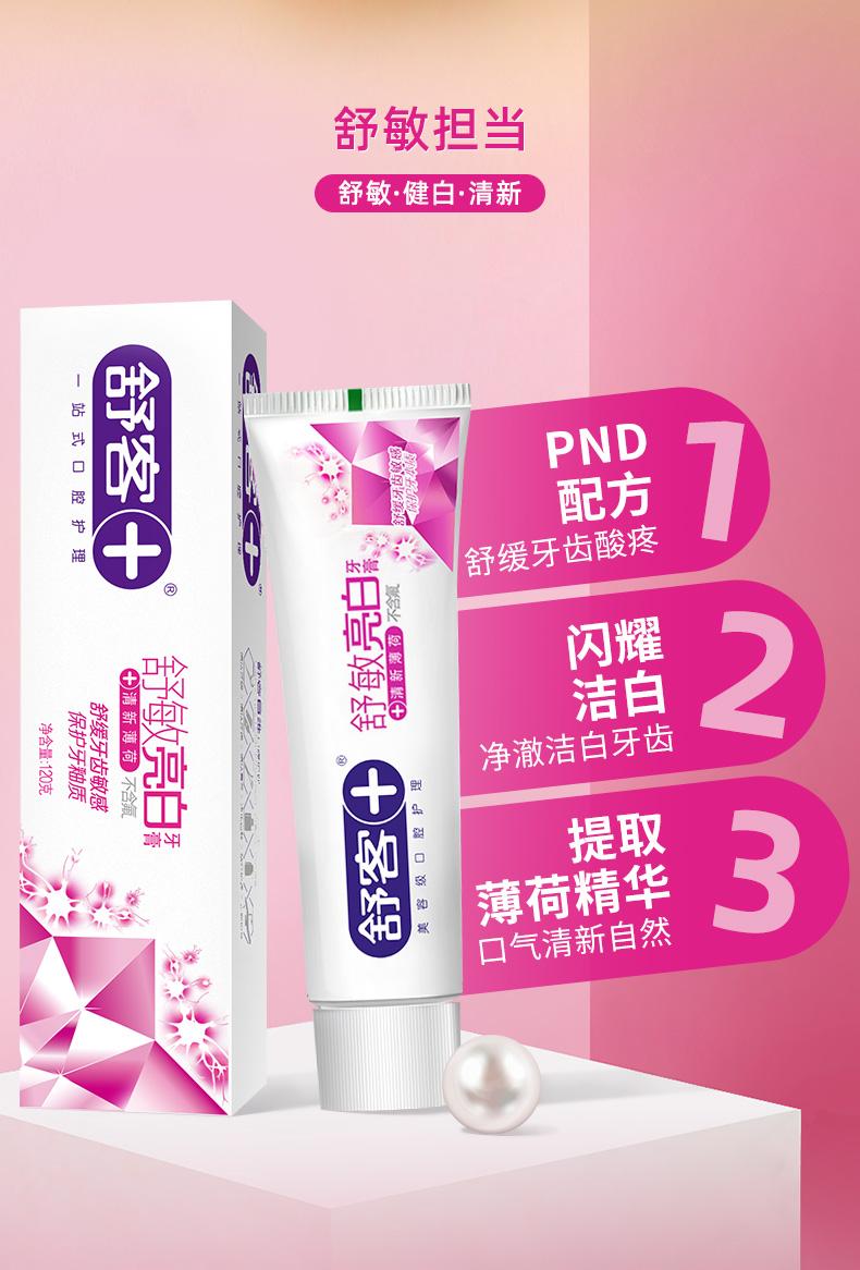 【舒客】防蛀固齿牙膏家庭实惠装6支7