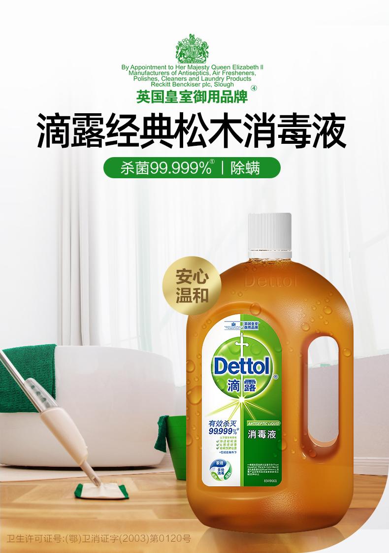 李艾推荐 Dettol/滴露家居衣物皮肤卫浴消毒液1.8L有效杀菌消毒(【滴露】家居衣物皮肤卫浴消毒液1.8L)