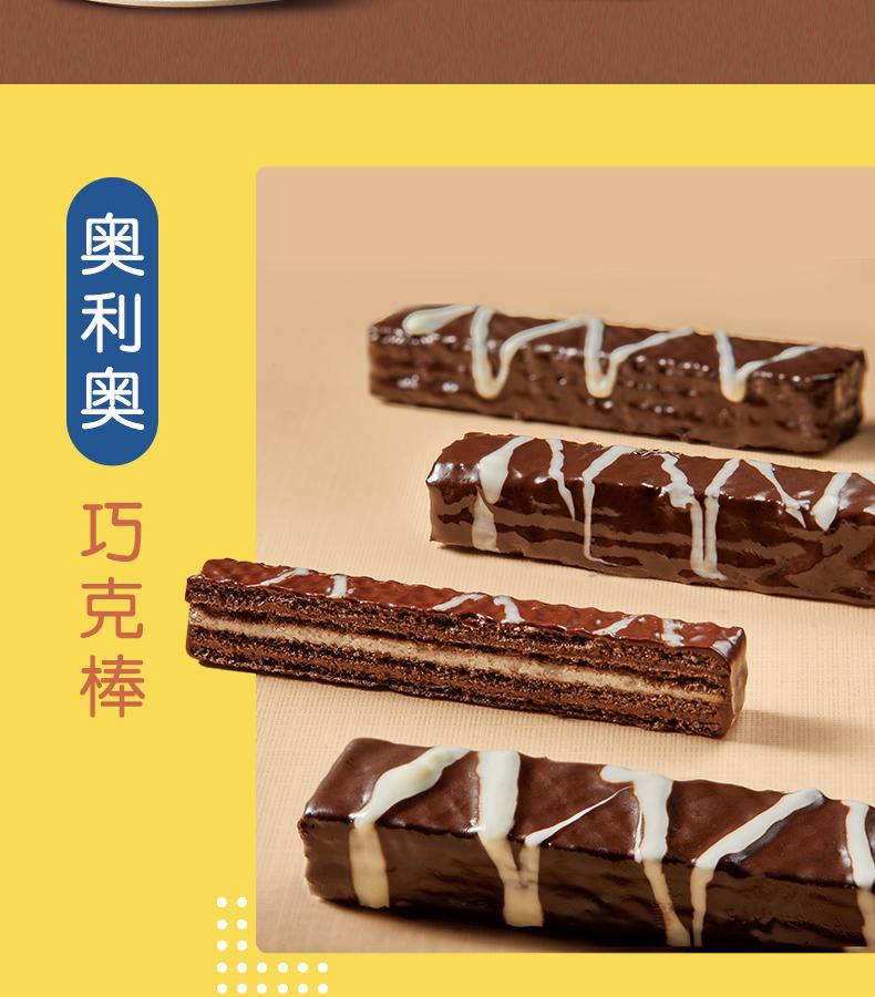 天猫超市 奥利奥 巧克力威化 460.8g*4盒 约144条 图2