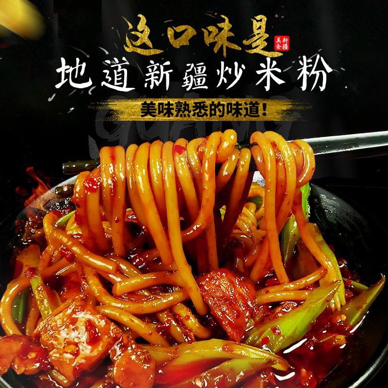 【送米粉】笑厨新疆特产正宗爆辣炒米粉酱炒年糕米粉米线430g*3袋