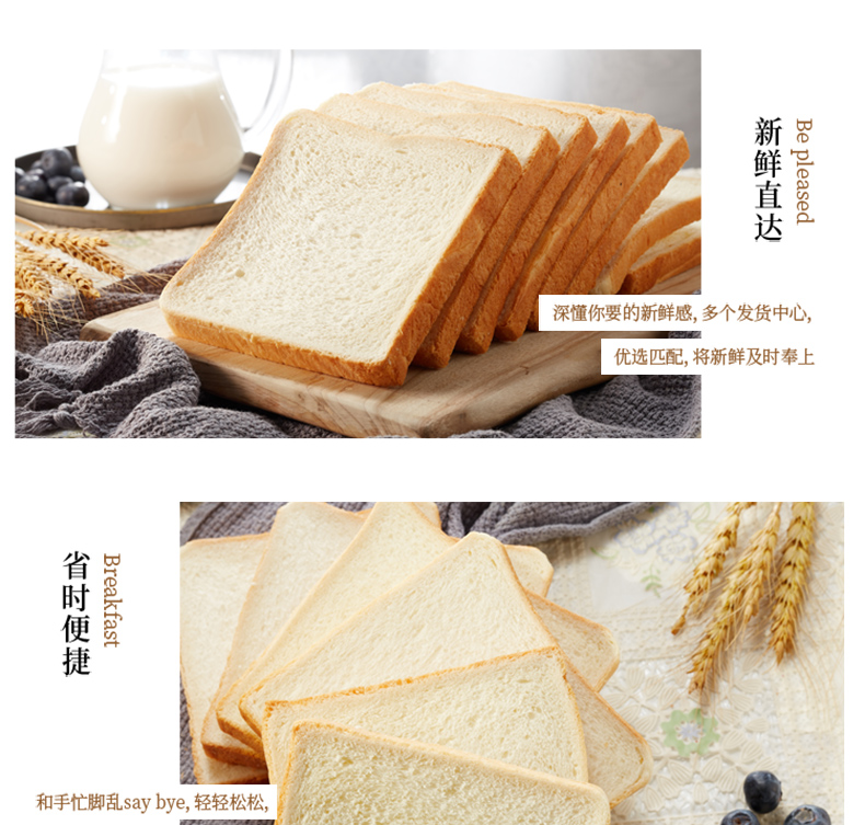 达利园 美焙辰 汤熟吐司面包 400g 图6