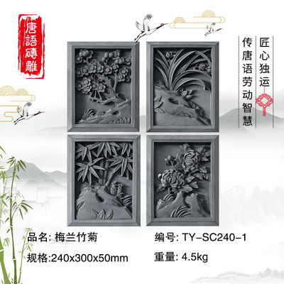 Tang language longweighing peace window ancient build blue brick old brick carving antique embossed painting Chinese shadow wall wall