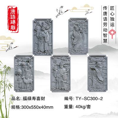Tang language brick carving antique brick blue brick relief background wall decoration Fu Lu Shou Xi Cai Hang Hui Pai Sihe Hospital Hanging