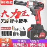 Electric report hand wrench car repair tools Daquan auto repair disassembly electric jackhammers rechargeable lithium battery high torque brushless