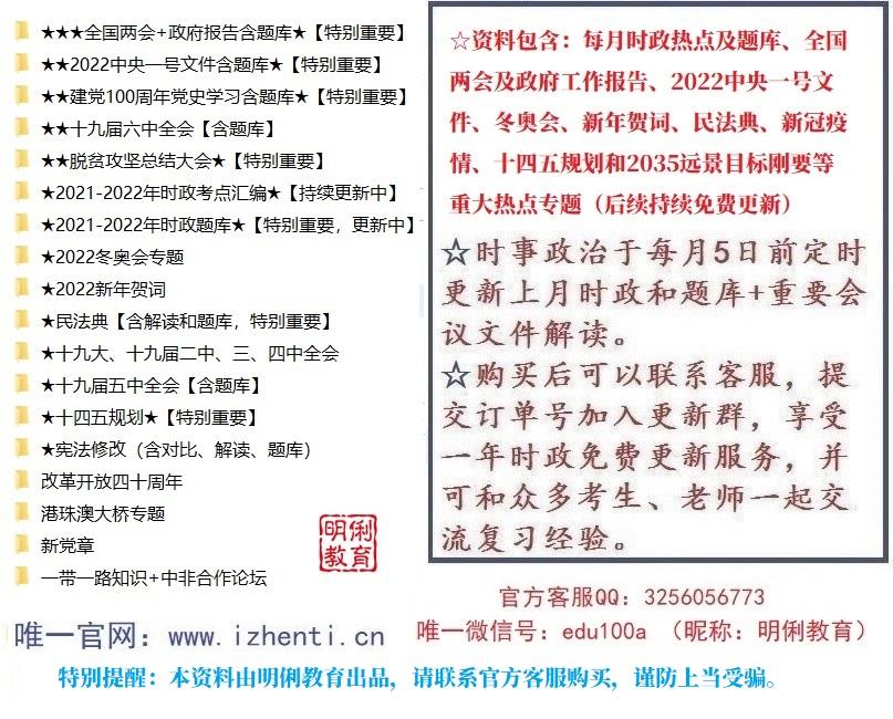 2021甘肃临夏州事业单位招聘321人公共基础知识综合写作题库真题真题