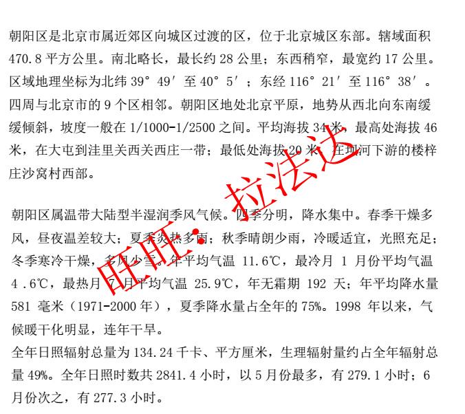 2021北京市朝阳区招考社区工作者法律基础社会建设知识题库真题真题资料