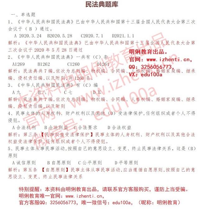 2021北京市各级机关考试录用公务员行政职业能力测验申论题库真题真题真题