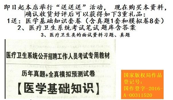 2021甘肃临夏州事业单位招聘321人医学基础知识题库真题真题模拟卷