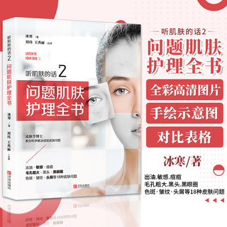 Listening to skin 2 skin problem skin care full book skin care full book beauty book ice cold skin management book professional knowledge beauty skin management book Su Yan god book genuine skin knowledge skin book
