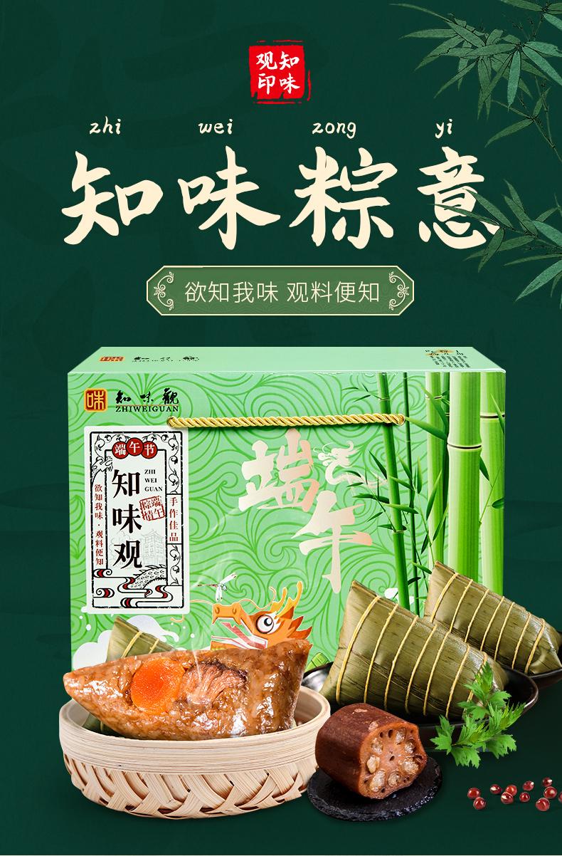 中华老字号 知味观 知味粽意 粽子礼盒 100g*10只 天猫优惠券折后¥29.9包邮(¥54.9-25)