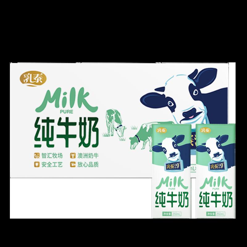 全脂纯牛奶整箱250ml*20盒