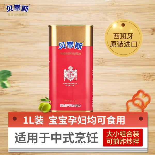 西班牙进口 皇室用油 BETIS 贝蒂斯 特级初榨橄榄油 1L 红罐装 食油 天猫优惠券折后¥123包邮(¥178-55)京东¥169