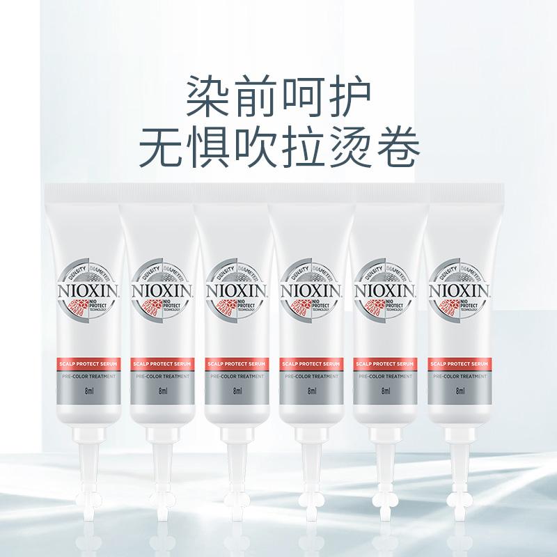 美国进口NIOXIN丽康丝染前隔离染后护色头皮护理精华8ml*6