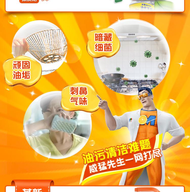 威猛先生厨房重油污净抽油烟机清洗剂去污去油神器强力清洁剂除垢详细照片