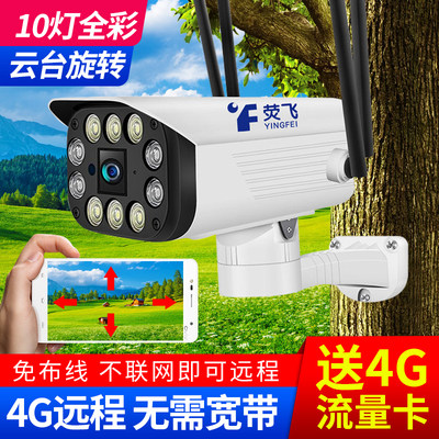 4g wireless camera without wifi card, home without network, indoor and outdoor mobile phone remote monitor without network