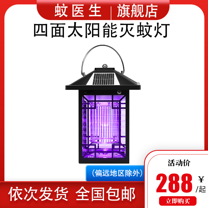 Outdoor solar mosquito killer lamp Household commercial mosquito killer artifact Garden garden mosquito repellent farm Orchard Mosquito repellent