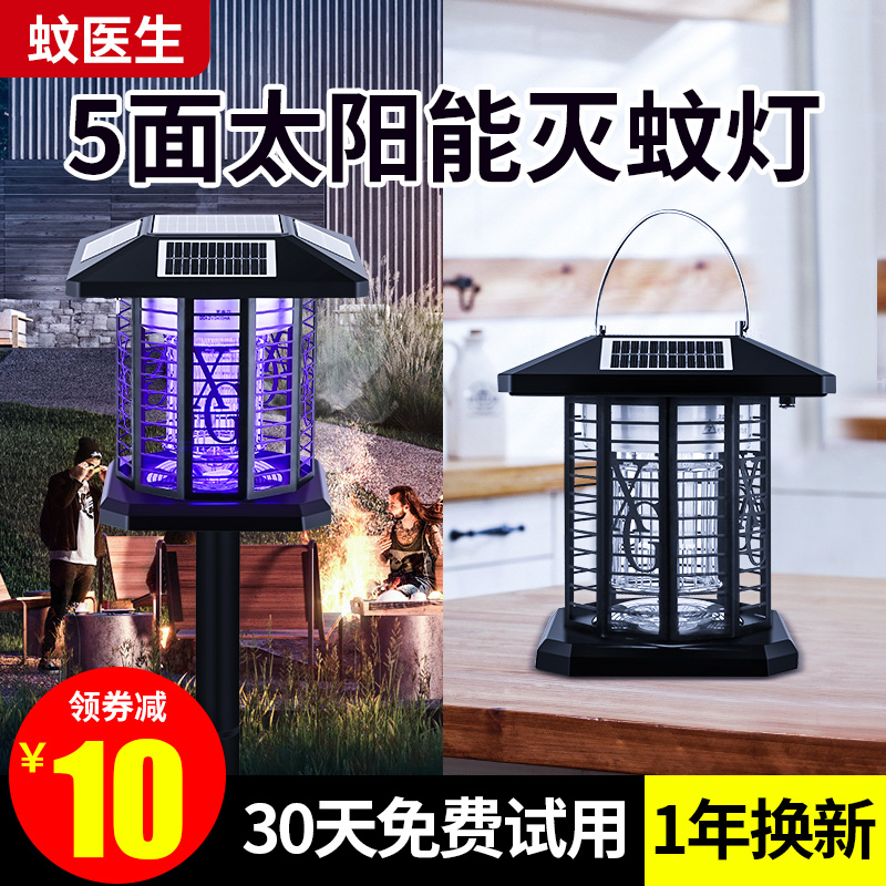Solar anti-mosquito lamp Outdoor anti-mosquito artifact Household commercial mosquito artifact Light control anti-mosquito lamp Waterproof anti-mosquito lamp