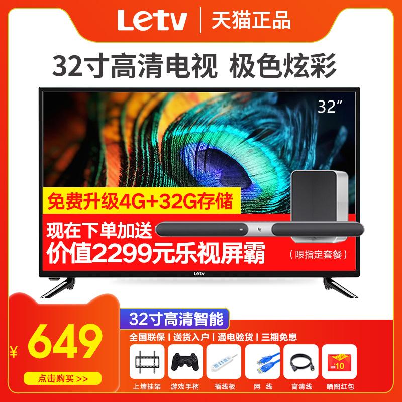 乐视TVY3232英寸网络高清wifi智能液晶平板电视机39超4x40c