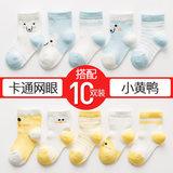 【花蜜猫】儿童纯棉网眼棉袜10双券后14.8元包邮
