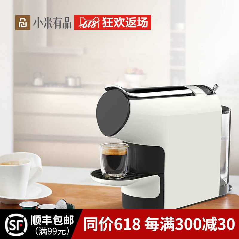 Millet goods SCISHARE think capsule coffee machine Home Office automatic small capsule coffee machine