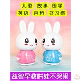 Small rabbit early education machine music player baby biography 0-3 years old charge toy baby listening to song artifact
