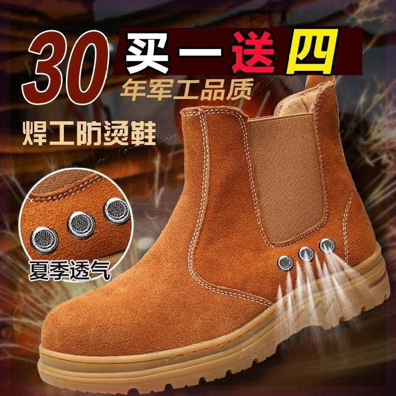 ? Boots Mens work shoes china odor and stab proof one legged labor protection shoes shoelace free high top welders in summer