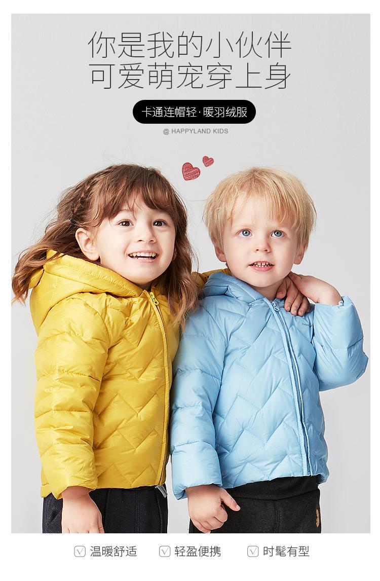 韩国 Happyland 19年冬季新款 儿童连帽羽绒服 天猫优惠券折后¥(¥179-100)包邮 男、女童80~120码多色可选