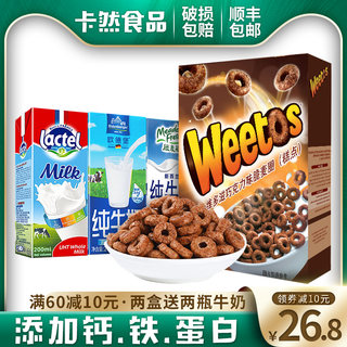 British imports Vitos Crispy Oatmeal Rings Vitos Sweet Chocolate Beans Children's Instant Oatmeal Rings