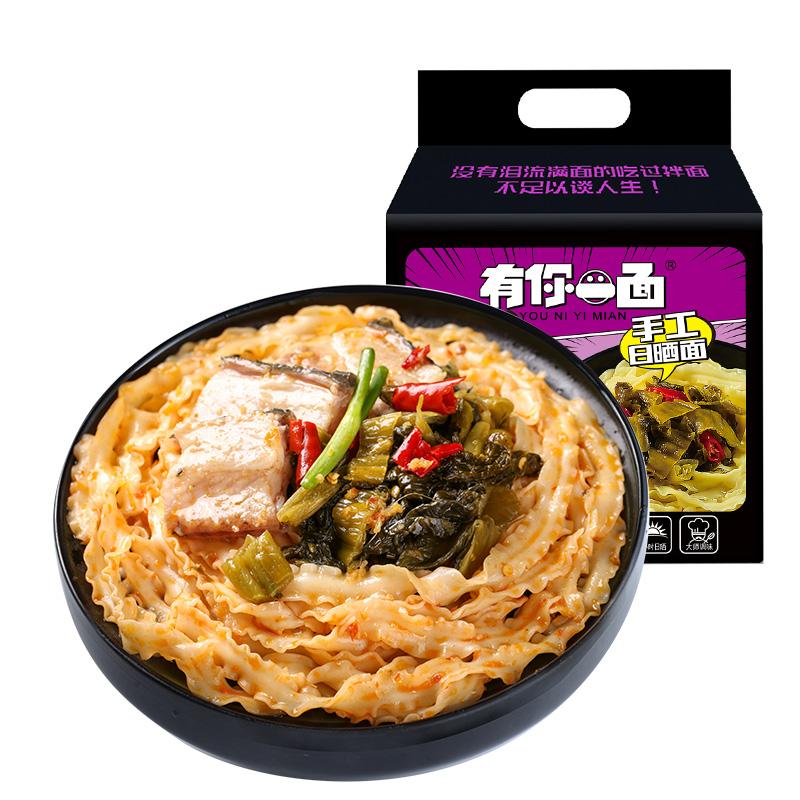 【有你一面】酸菜鱼椒麻拌面4袋