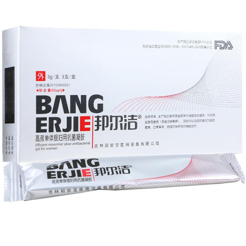 邦尔洁高效单体银妇用抗菌凝胶细菌性阴道病宫颈炎白带异常YH