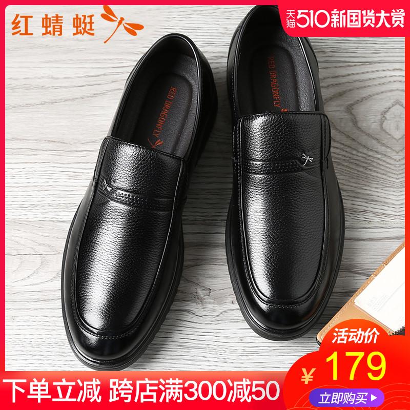 红蜻蜓男鞋夏季真皮男士商务正品中老年爸爸鞋大码休闲软底皮鞋男