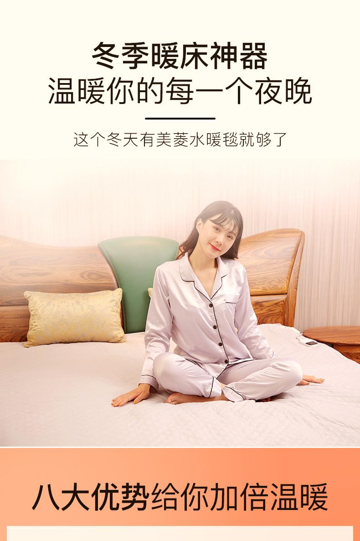 美菱 水暖电热毯 恒温不干燥 1.5*0.7m 图6