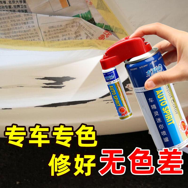 用品用去汽车刮花修复神器补液自喷漆面白色笔划痕车辆v用品黑科技