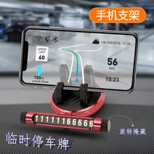 二合一车载手机支架停车号码牌