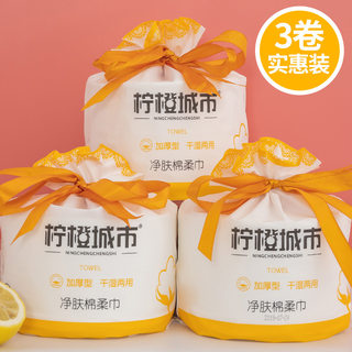 Lemon Orange City Disposable Facial Towel Towel Women's Pure Cotton Soft Towel Wipe Face Makeup Remover Cleansing Tissue Li Jiaqi