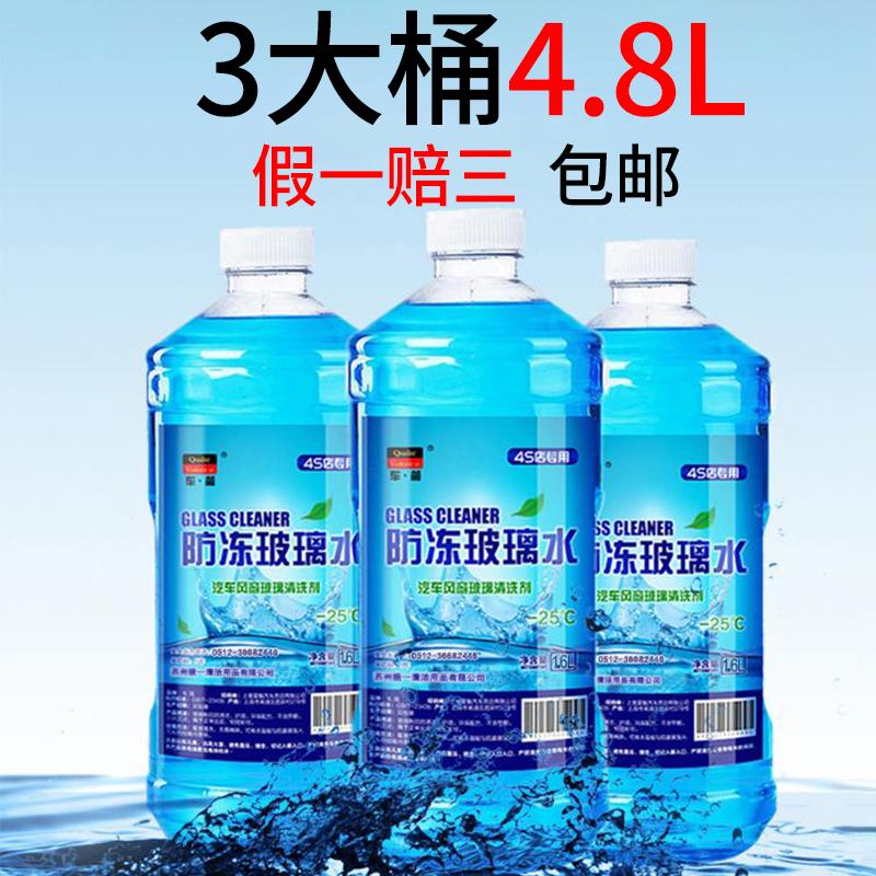铃木雨燕奥拓北斗星X5汽车玻璃水雨刮水四季通用清洗液防冻玻璃水
