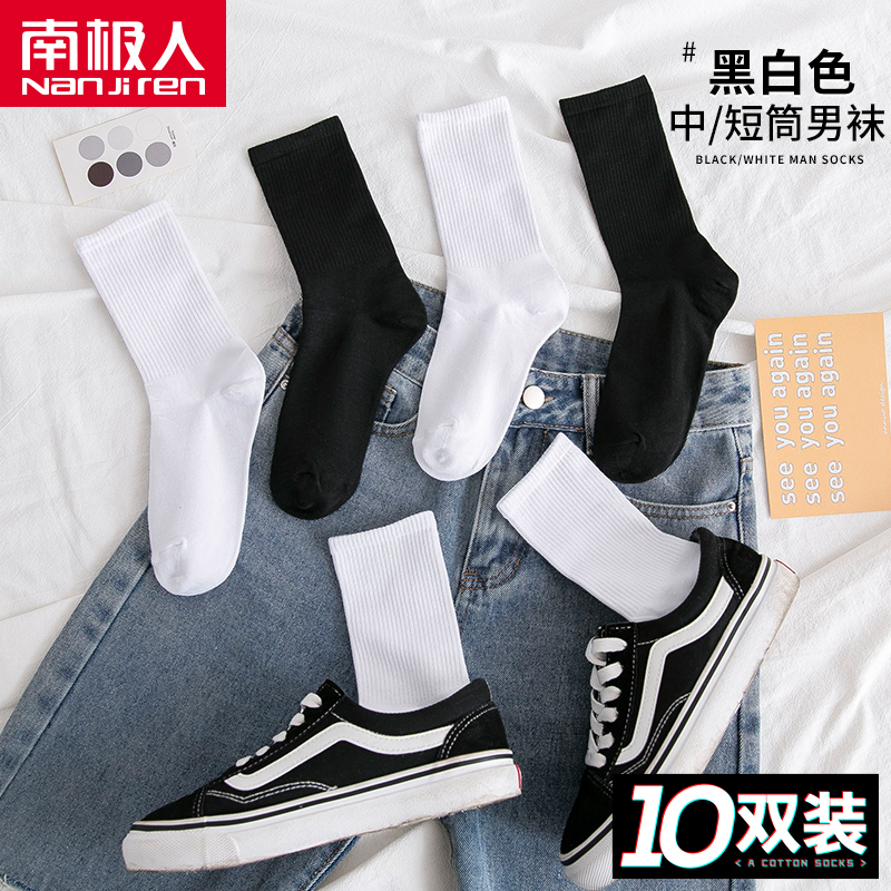 【南极人】纯棉中筒长袜10双