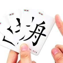 【秒杀价¥9.9!】魔法汉字卡120片