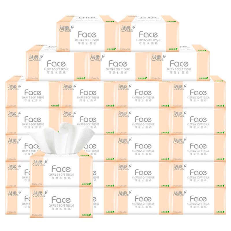 洁柔抽纸整箱24包婴儿纸巾家用实惠装餐巾