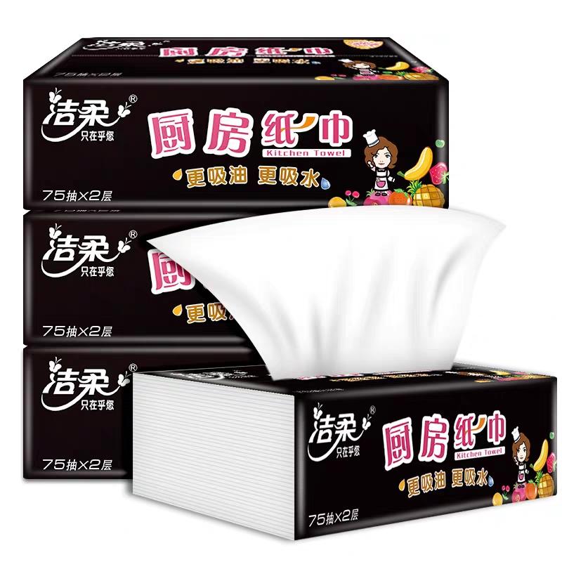洁柔厨房纸抽纸75抽4包吸水吸油擦