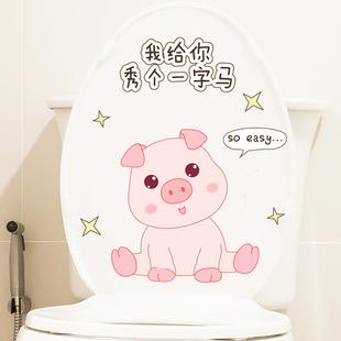 搞笑马桶贴个性创意卫生间厕所装饰品卡通贴画防水马桶盖贴纸车贴