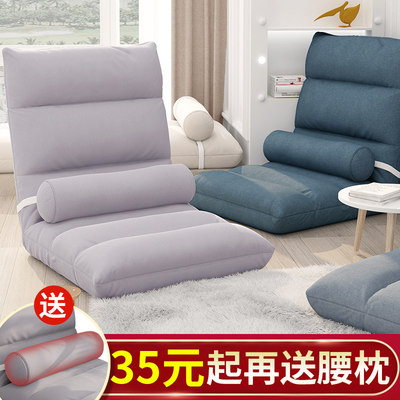 Lazy sofa tatami bed back chair children can love bedroom single bay window sofa folding chair