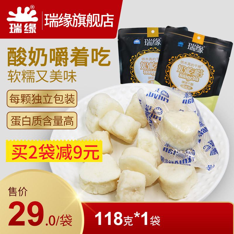 瑞缘奶疙瘩奶酪无糖瑞源新疆疙瘩正宗酸奶零食特产红枣味原味热巴
