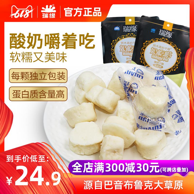瑞缘奶零食疙瘩酸奶瑞源新疆疙瘩正宗红枣无糖原味特产味奶酪