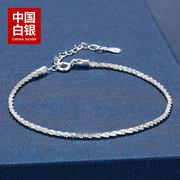 中国白银 星耀系列 925银素手链