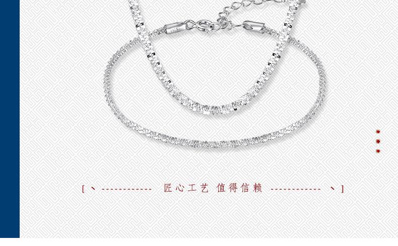 中国白银 星耀系列 925银素手链 图4