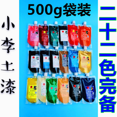 500g refined color push paint natural paint red push paint lacquer furniture crafts and other bags