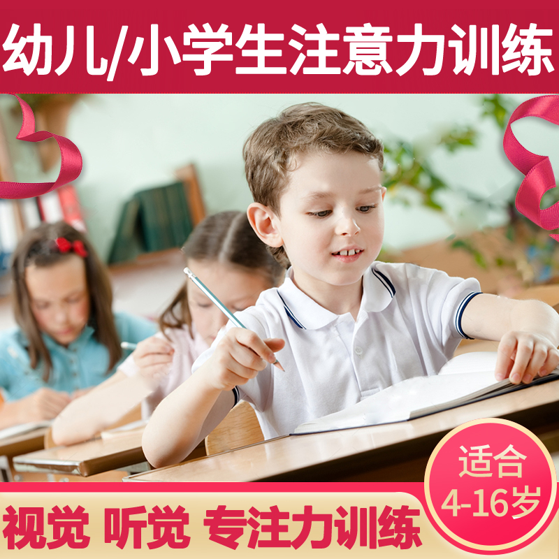 注意力v教具舒尔教具特图卡神器儿童视觉感统小学生专注集中力听觉