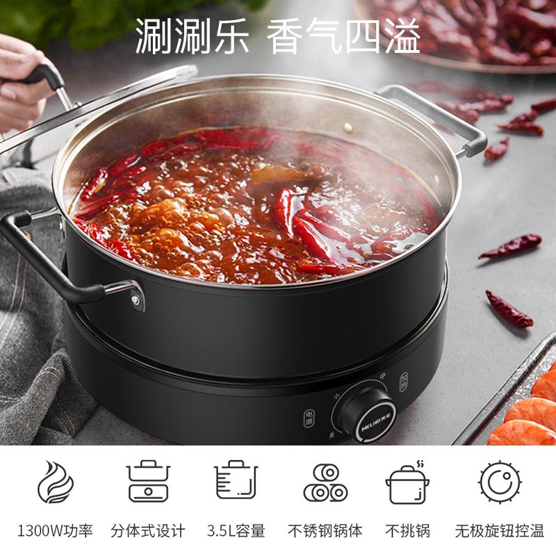 304食品级不锈钢:美菱 3.5L 多功能分离式电热锅 MZ-DC1309 双重优惠后99元包邮 买手党-买手聚集的地方