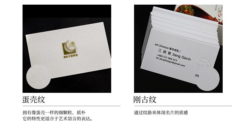 名片製作订做卡片定製免费设计双面打印刷宣传高檔透明防水烫金特种纸代金券优惠卷体验名牌订餐卡订製详细照片